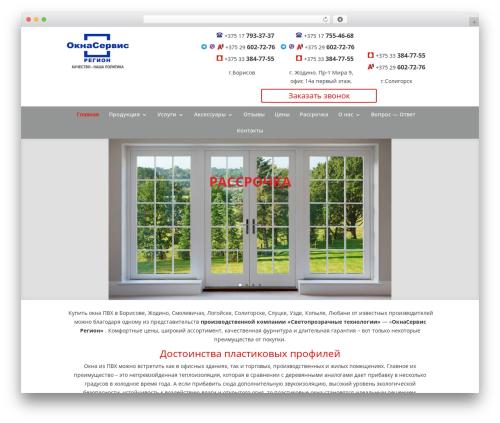 Divi theme WordPress - okna-region.by