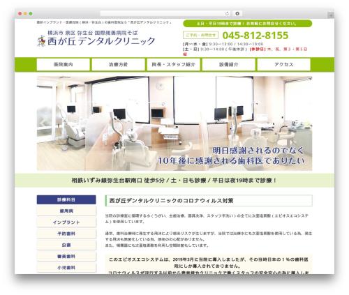 Theme WordPress 歯科テーマ - e-ndc.net