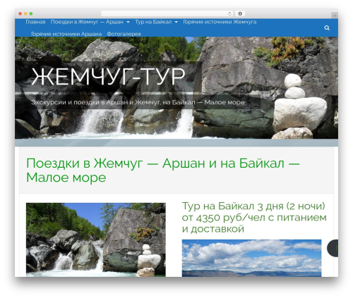 Theme WordPress Quicksand - xn----etbfd5a0anfd9a.xn--p1ai