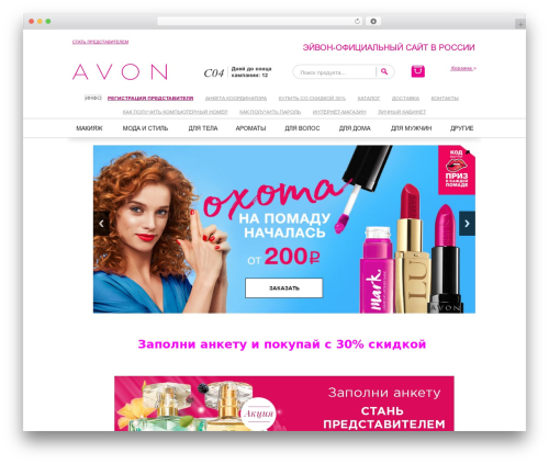 WordPress template Avon - club-avon.ru
