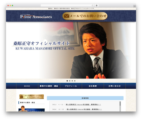 WordPress template Yuimaru - kuwaharamasamori.net