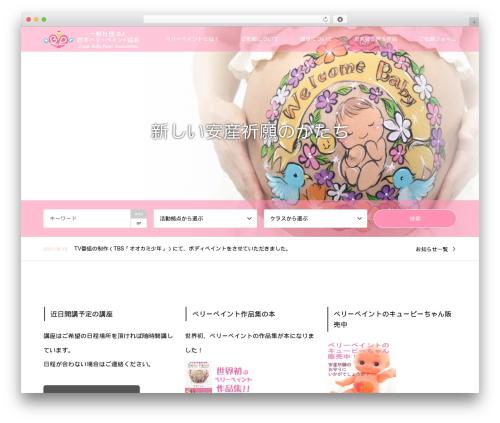 WP theme GENSEN - belly-paint.jp