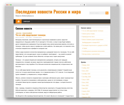 Best WordPress template BrickYard - alchemydance.ru