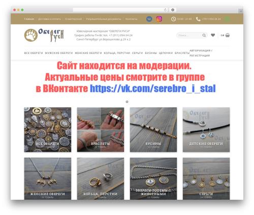 Best WordPress template Flatsome - shared on wplocker.com - oberegi-rusi.ru