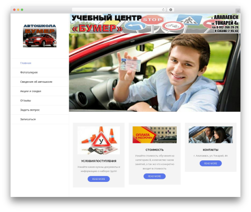 Drift WordPress template free - bumer.info