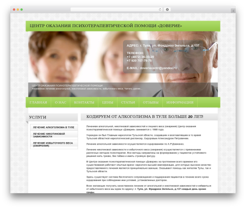 HealthCare free WP theme - doveriecentr.ru