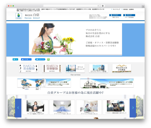 theme029 WordPress template - hakua-group.jp