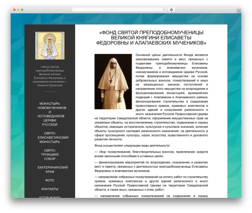 Impronta free WP theme - svelisaveta.ru