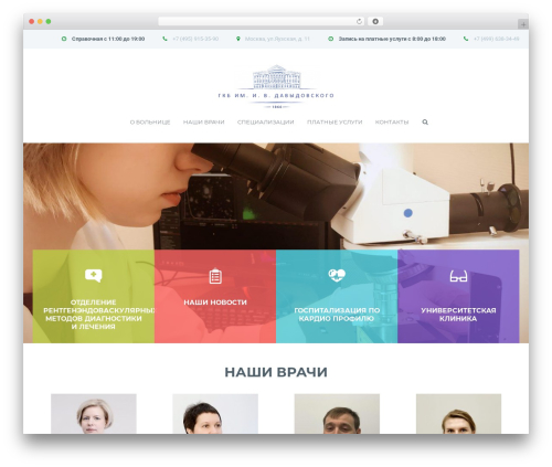 MedicPlus WordPress theme - gkb-23.ru