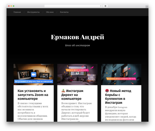 Garfunkel free WordPress theme - ermakovandrey.ru