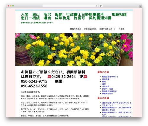 Clean Word free WordPress theme - gyouseisyosi-hinohara.xyz