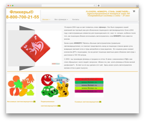 Customizr free WP theme - flicker.ru