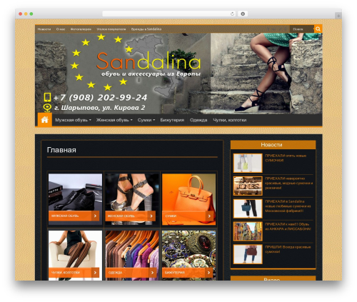Sahifa (shared on wplocker.com) WordPress theme - xn--80aaaovrle3a.xn--p1ai