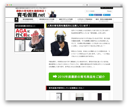メシオプレス02 ver2 WordPress theme - xn--xnqz81ejjo3xu.net