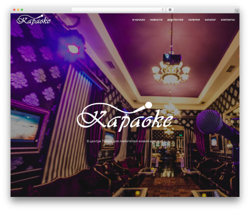 Best WordPress theme Enfold - karaoketver.ru