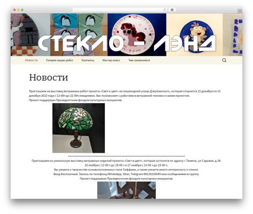 Twenty Thirteen free WP theme - steklo-land.ru