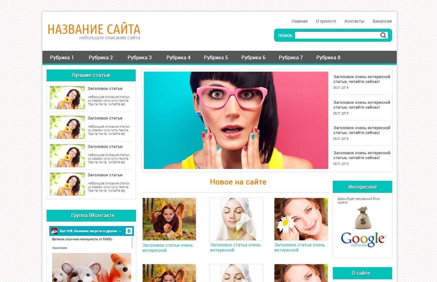 WordPress template Turquoise Theme