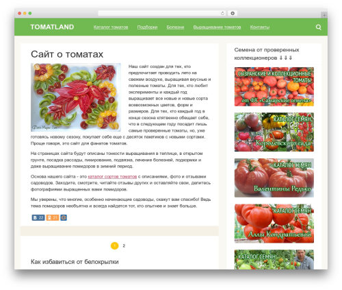 Free WordPress FancyBox plugin - tomatland.ru