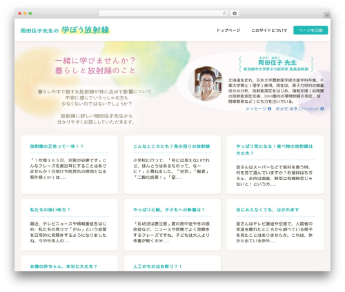 WordPress website template ATOM - houshasensei.net