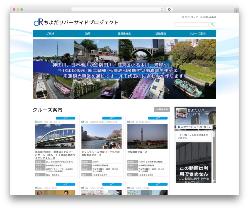 APT PC Theme WordPress theme design - chiyoda-rs.net