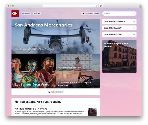 Best WordPress template GTA Guide - gta-help.ru