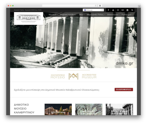 Vestige WordPress theme design - dmko.gr
