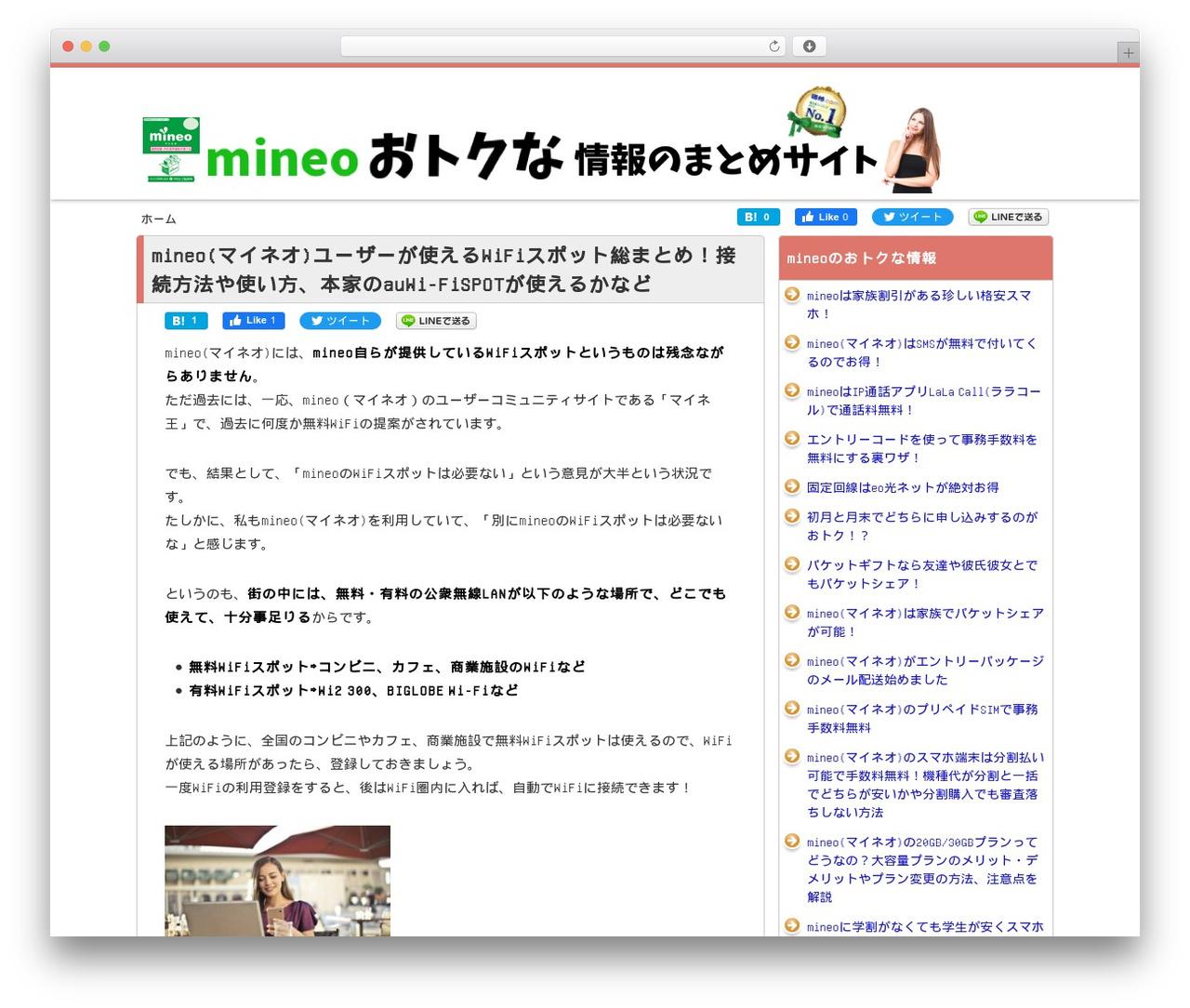 メシオプレス02 ver2 best WordPress theme - xn--t8j0jsa3l9c0331a12kbjc.xyz
