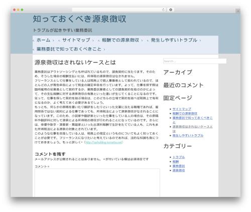 Metronome WordPress theme - soyokazegl.net