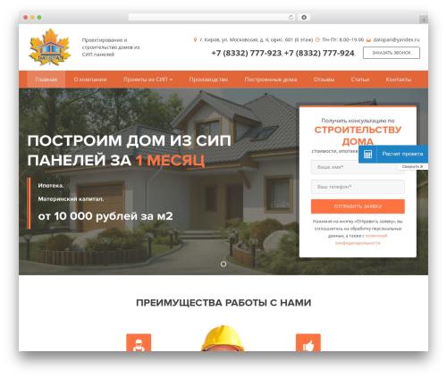 insteria WP theme - dalopan.ru
