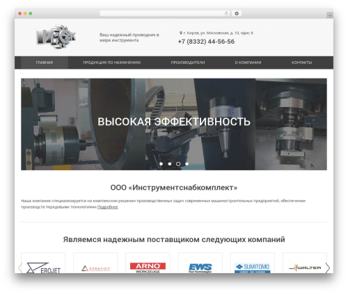 Theme WordPress insteria - insnab-kirov.ru