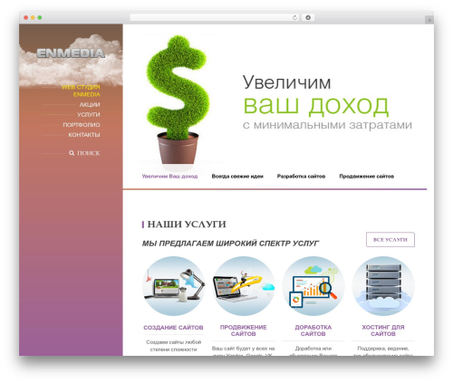 WP theme BeautySpot - enmedia.ru