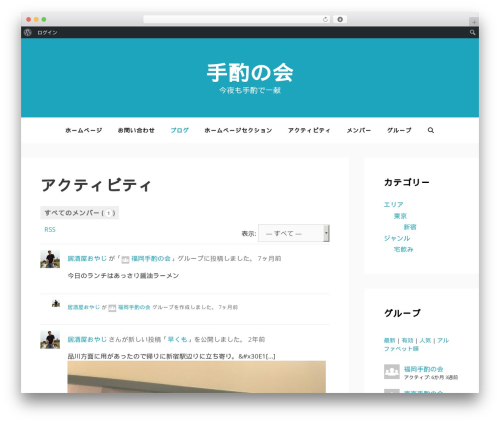 GeneratePress free WordPress theme - tejyaku.net