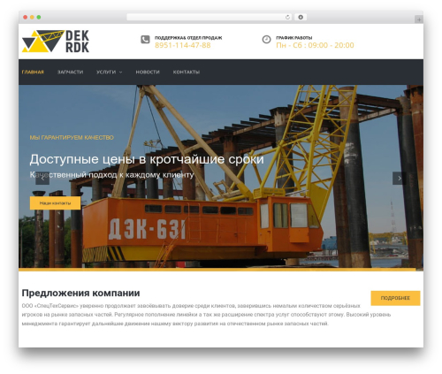 TheBuilt WordPress website template - dekrdk.ru
