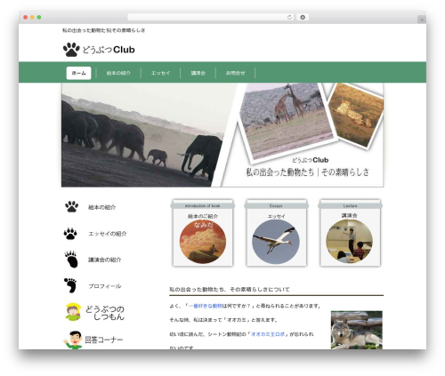 cloudtpl_1129 WordPress theme - doubutsu.club