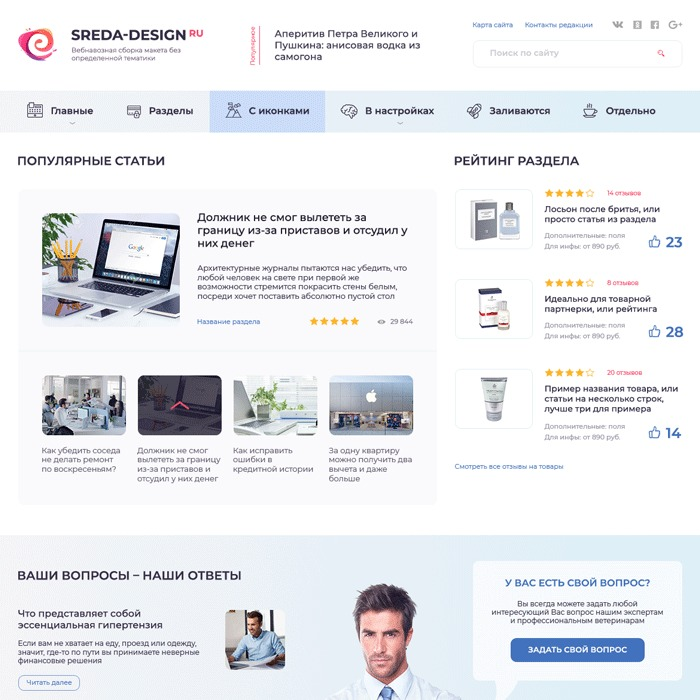 sreda-design WordPress template