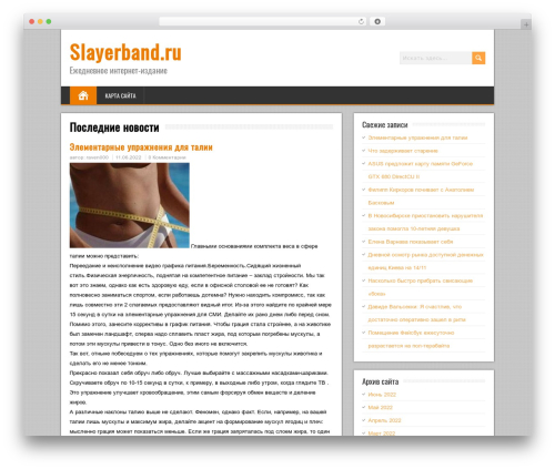 BrickYard top WordPress theme - slayerband.ru