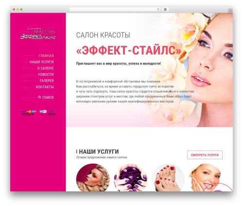 WordPress template BeautySpot - effekt-style.ru