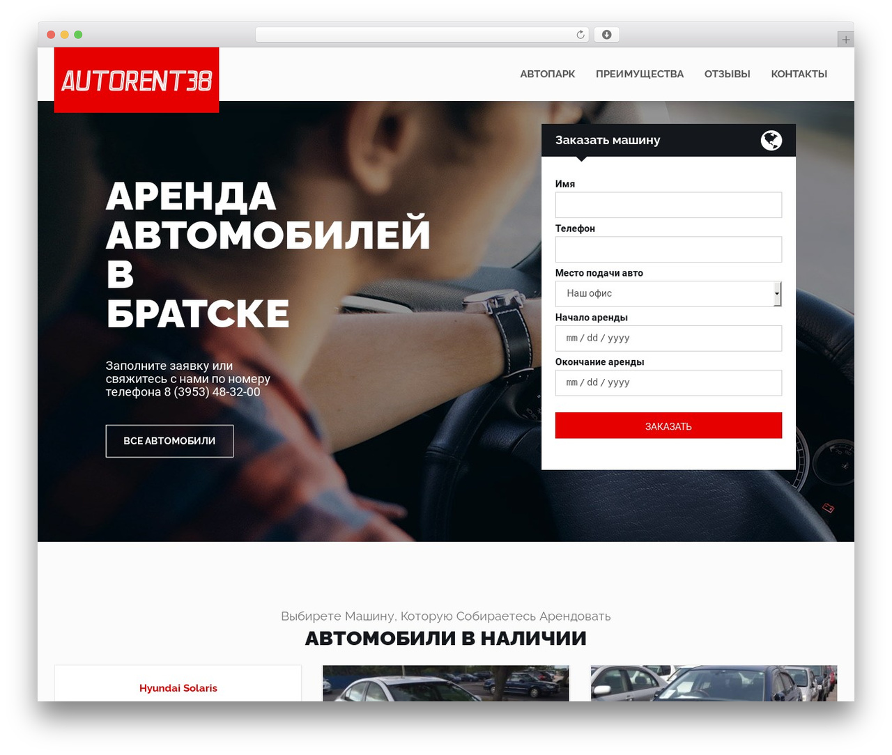 RentIt WordPress theme - autorent38.ru