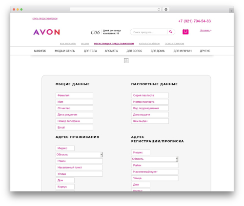 WordPress website template Avon - avon78.ru