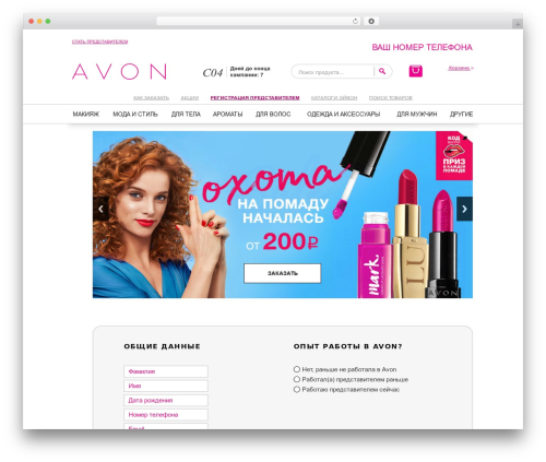 Avon WordPress theme - avonbravo.ru