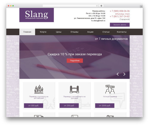 Unity WordPress website template - tc-slang.ru