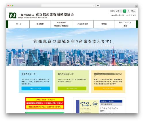 WordPress event-calendar plugin - tosankyo.or.jp