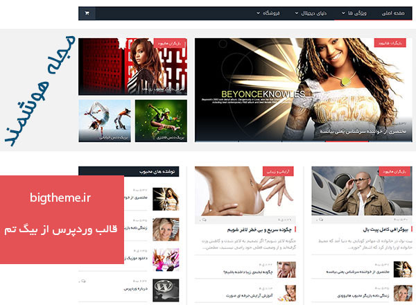 مجله هوشمند premium WordPress theme