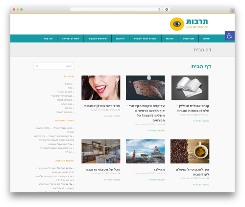 Titanium best free WordPress theme - tarbut.org.il