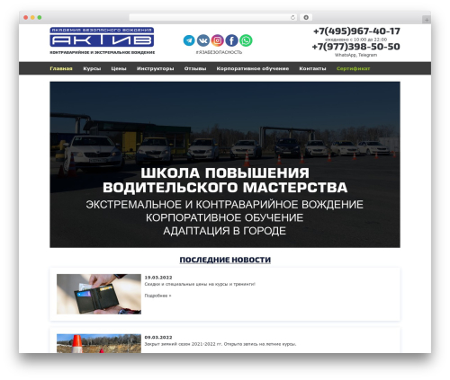 Beans WordPress template - abvaktiv.ru