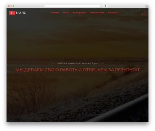 Best WordPress template GoCargo - zt-trans.ru