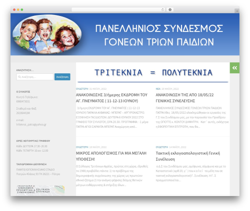 Hueman WP template - triteknoipatras.gr