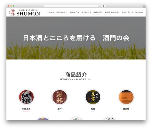 Zerif Lite premium WordPress theme - shumonnokai.jp
