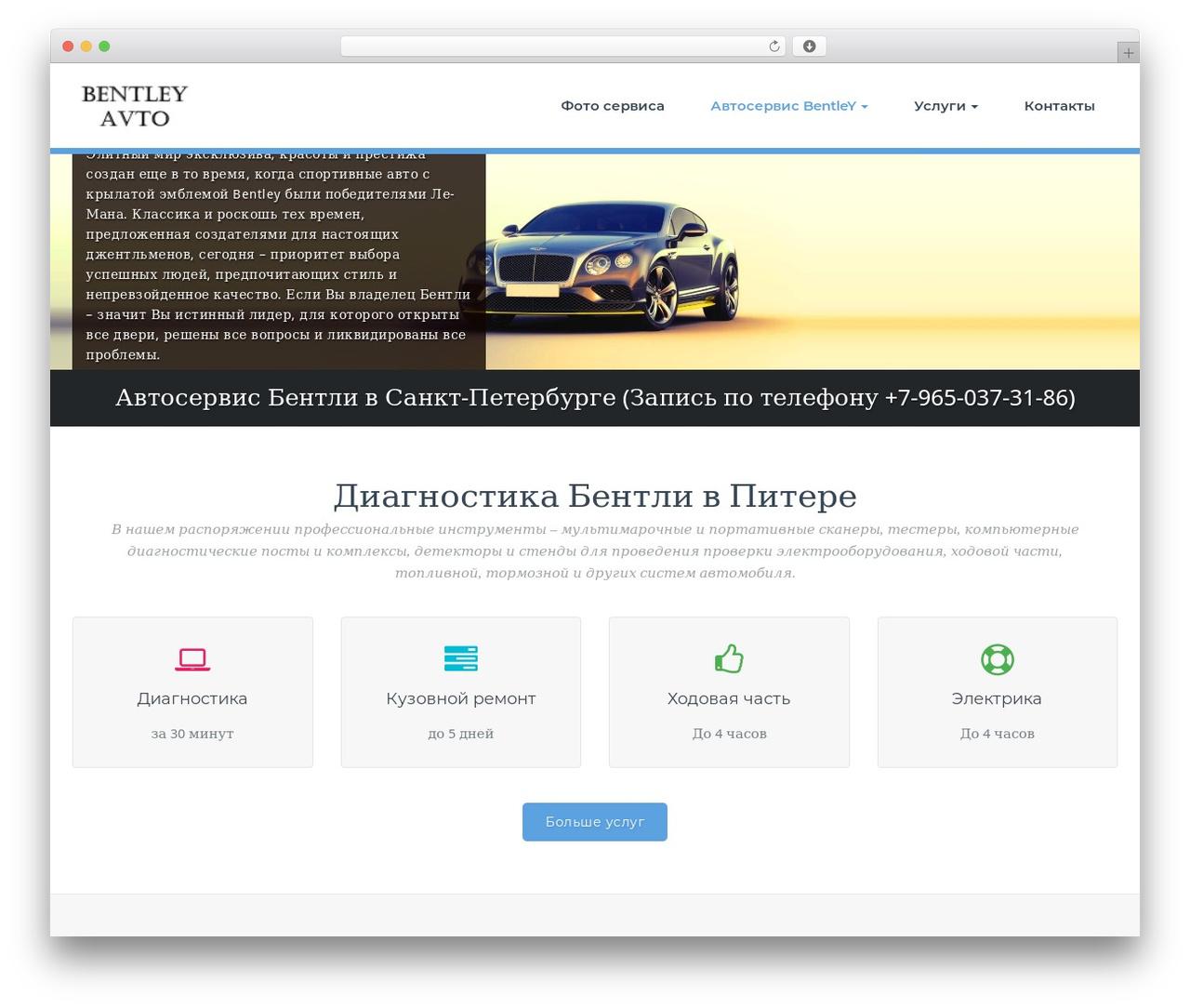 Busiprof WP theme - bentley-avto.ru