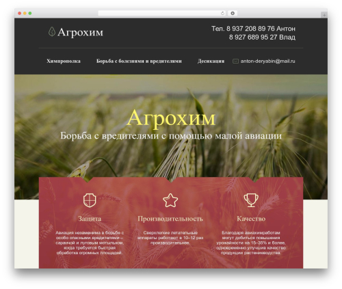 Twenty Fifteen free WordPress theme - agrohim163.ru